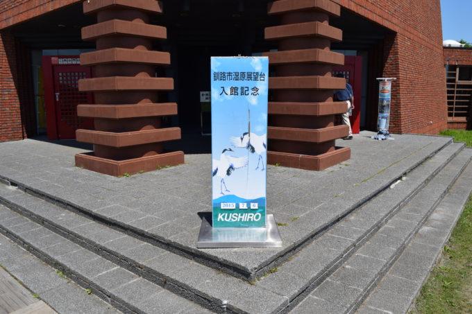 釧路湿原展望台入館記念のパネル