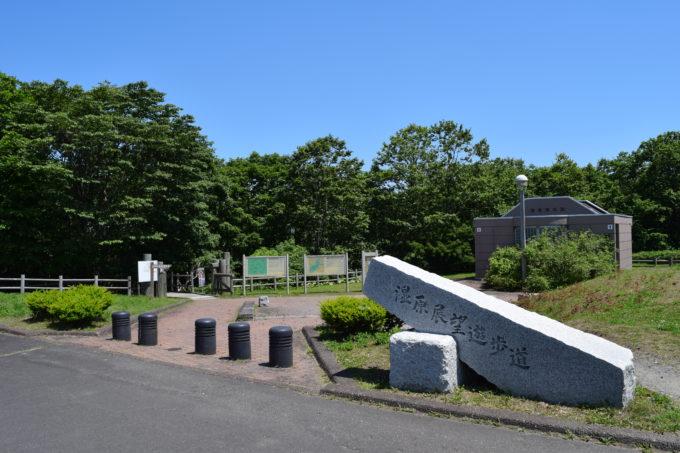 釧路湿原展望遊歩道(釧路湿原探勝路)
