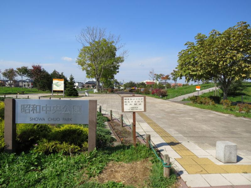 釧路昭和中央公園