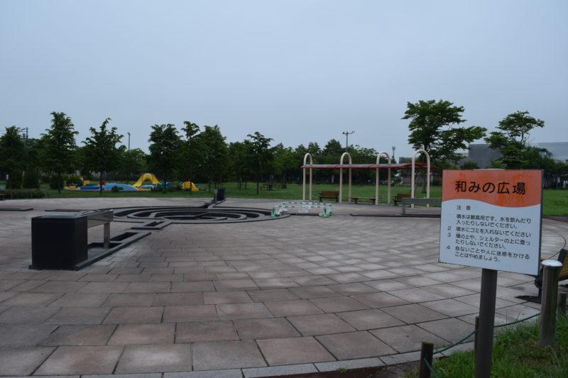 釧路昭和中央公園和みの広場