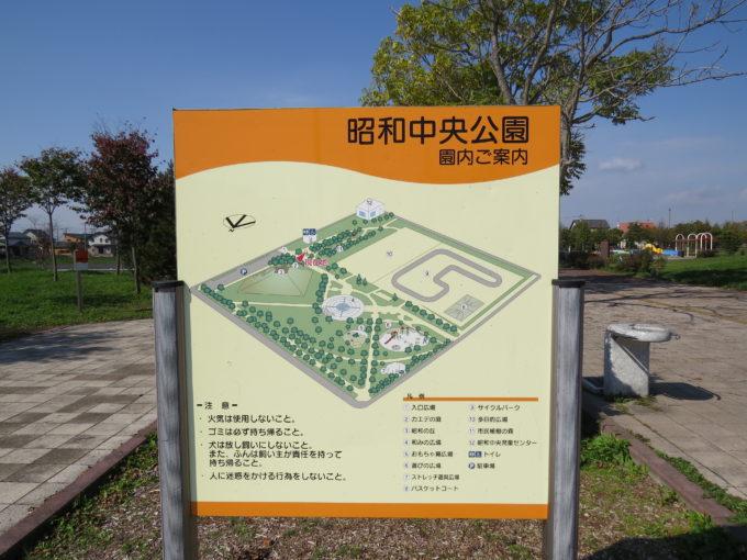釧路昭和中央公園の案内看板
