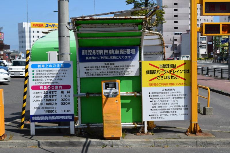 釧路駅前自動車整理場(