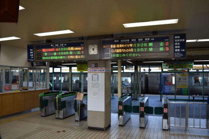 釧路駅の改札