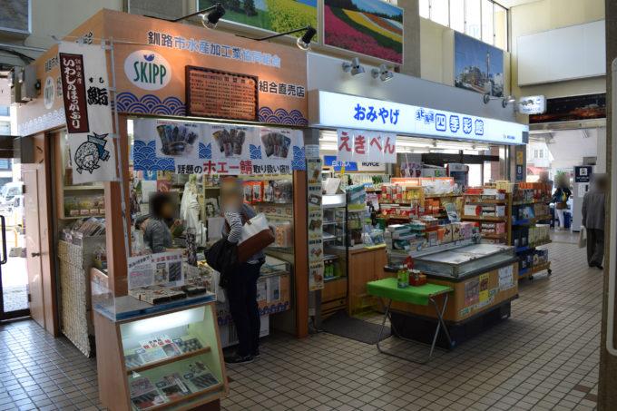 釧路市水産加工業協同組合の直売店やおみやげ店