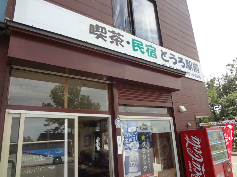 喫茶・民宿のとうろ駅前