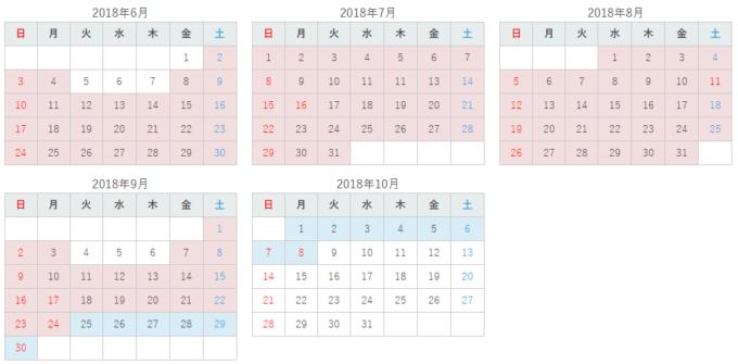 ノロッコ号2018年度カレンダー(6月~9月)