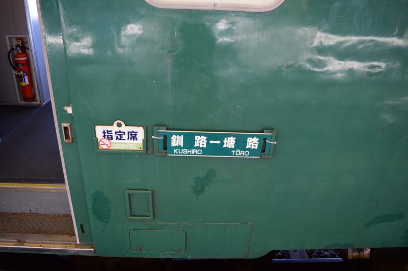 ノロッコ車両指定席の釧路塘路間の看板