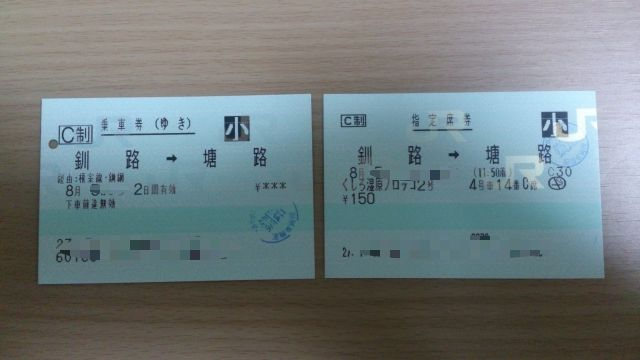 ノロッコ号の切符