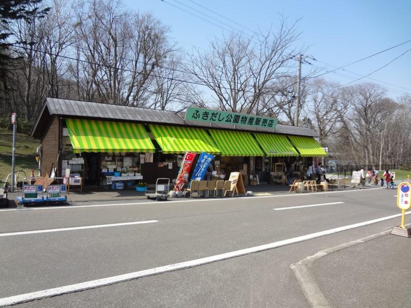 ふきだし公園物産販売店(湧水側)