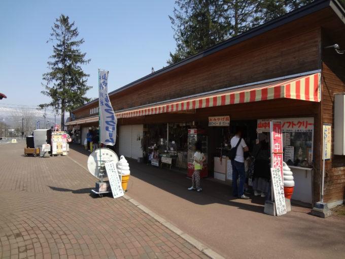 ふきだし公園売店(名水プラザ側)