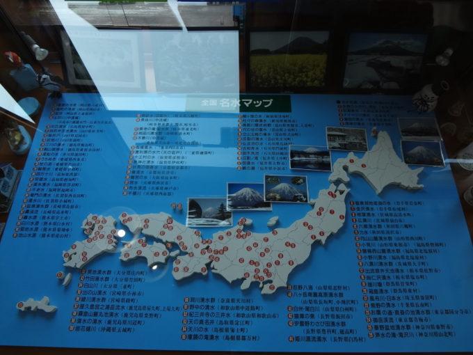 名水マップ