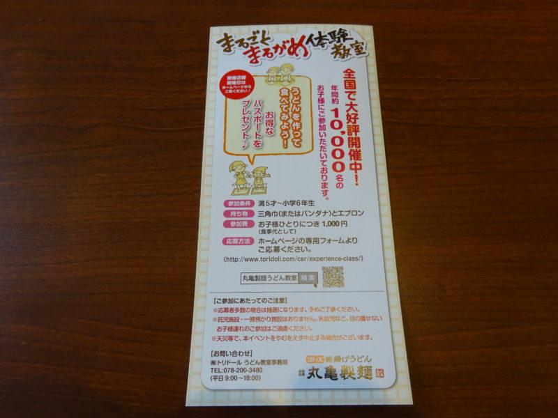丸亀製麺「まるがめ体験教室」パンフレット