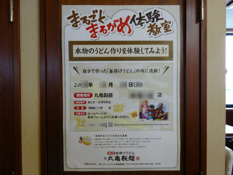 丸亀製麺「まるがめ体験教室」店内ポスター