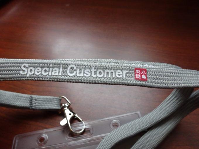 「Special Customer(特別顧客)」