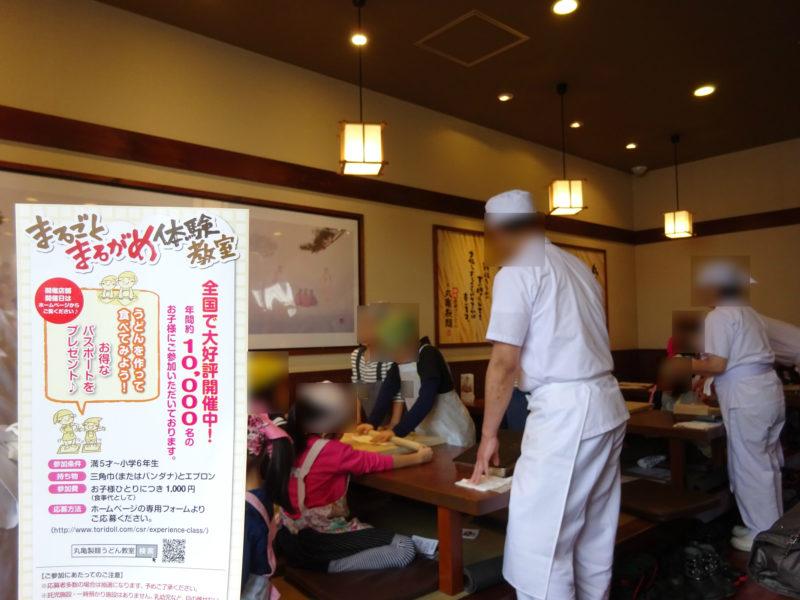 丸亀製麺「まるがめ体験教室」
