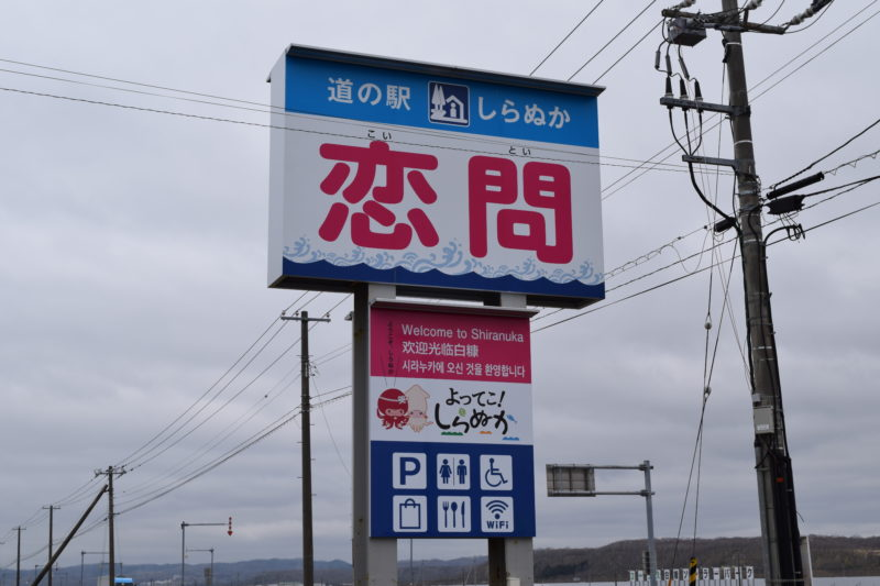 国道38号沿いにある道の駅しらぬか恋問の看板