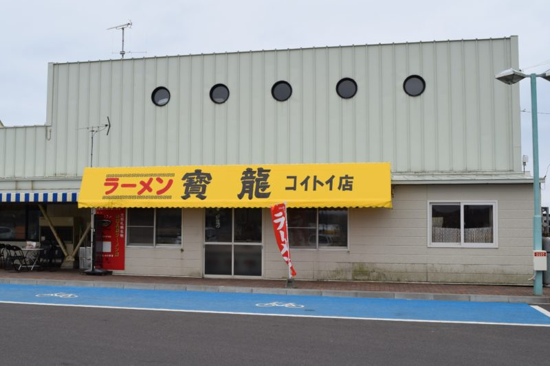 ラーメン寶龍恋問館店
