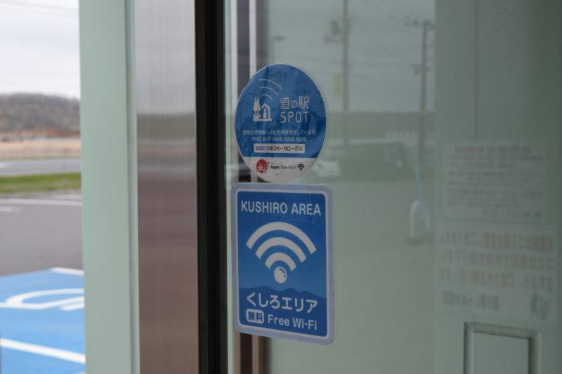 「道の駅SPOT」と「くしろエリアフリーWi-Fi」の2つのWi-Fiが