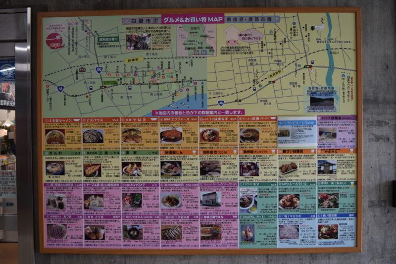 白糠町グルメお買い物MAP