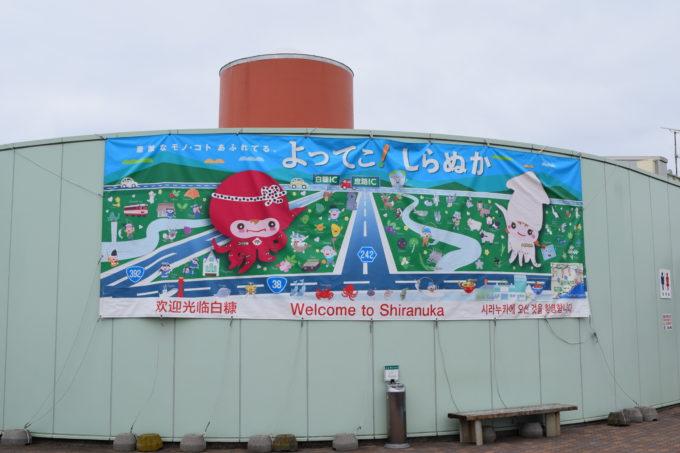 柳ダコ君「コイタくん」と寿留女イカさん「メイカちゃん」の「よってこ!しらぬか」横断幕。