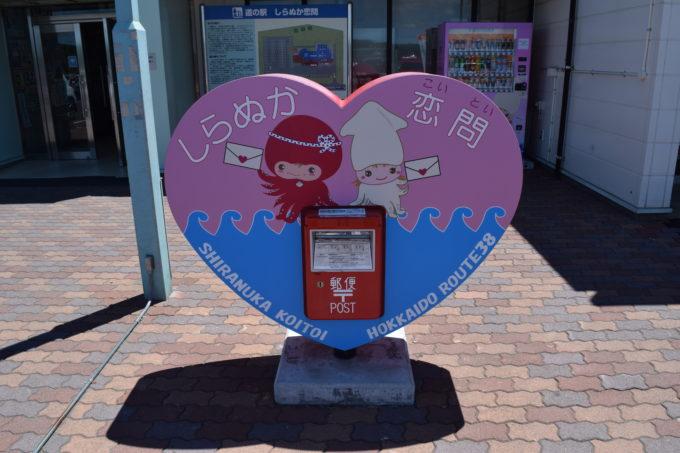 タコ君とイカさんの恋物語のポスト