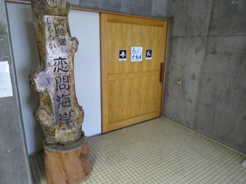 恋問館メイクセンター・トイレ