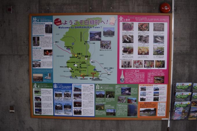 白糠町の歴史や産業、自然、食材などを紹介