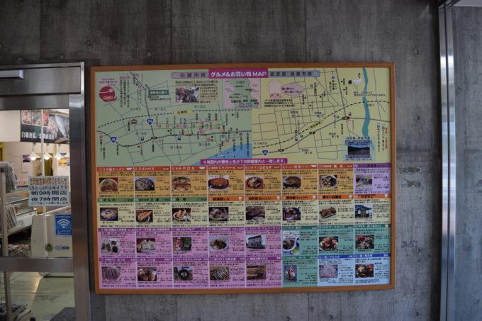 グルメお買い物MAP