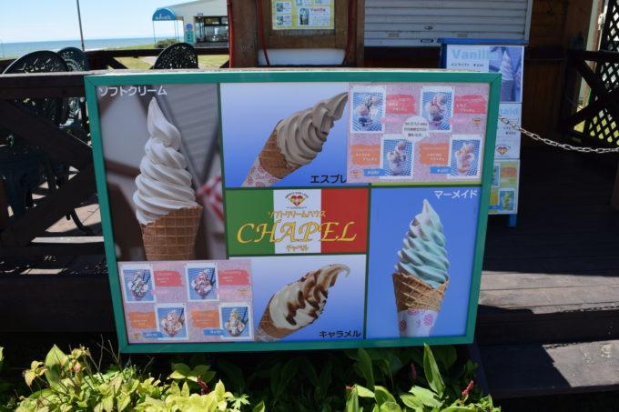 恋問館のアイスクリーム