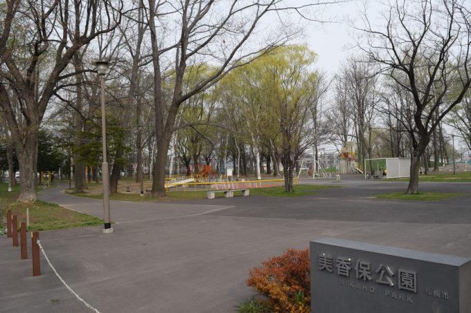 美香保公園(北海道札幌市東区)