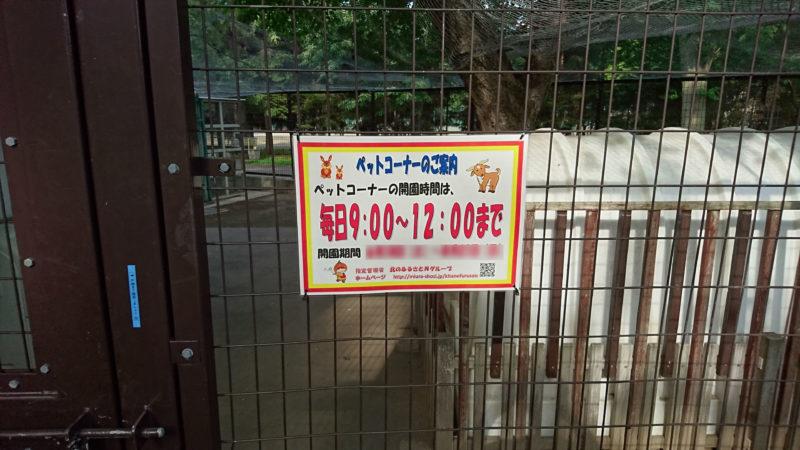 美香保公園内ペットコーナー