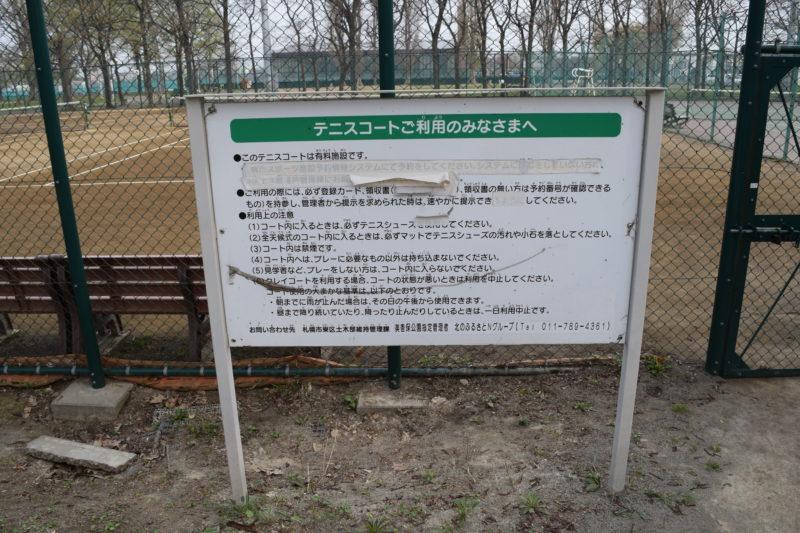 美香保公園テニスコート利用案内