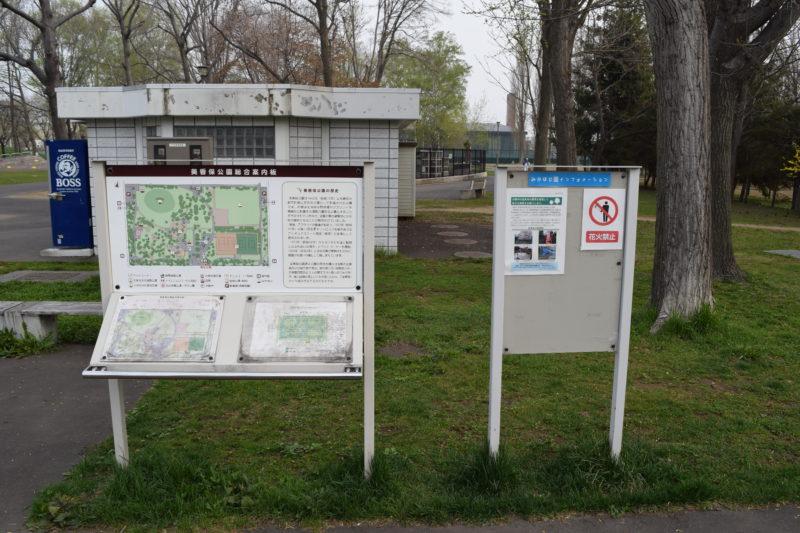 美香保公園総合案内板とインフォメーション