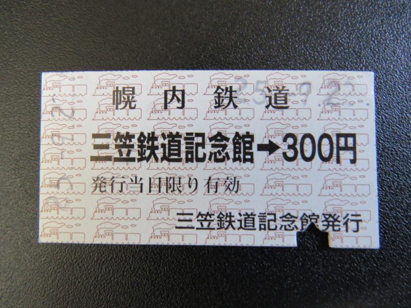 ミニ新幹線乗車の切符