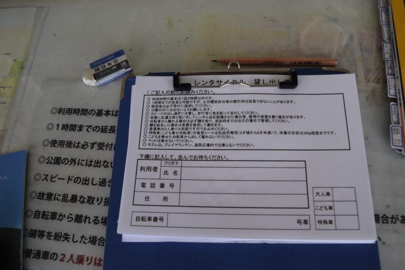 レンタサイクルの貸出申込書