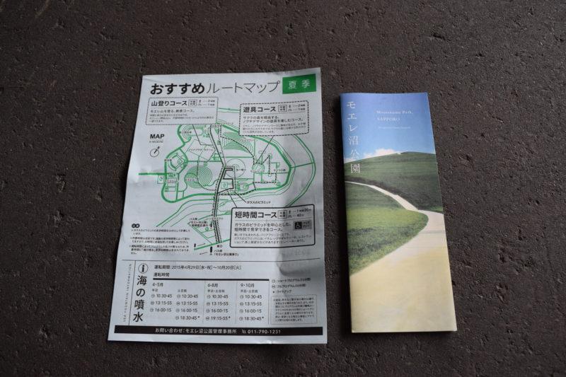 モエレ沼公園のおすすめルートマップとパンフレット
