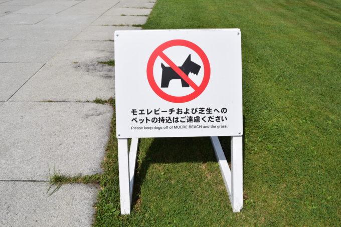 ペットの立ち入り禁止区域