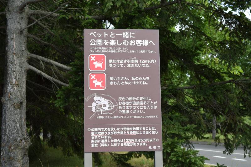 モエレ沼公園駐車場入口にあるペットと一緒に楽しむための看板