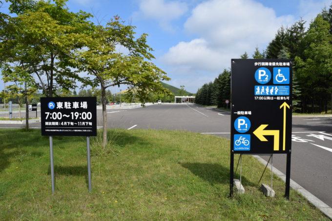 モエレ沼公園駐車場