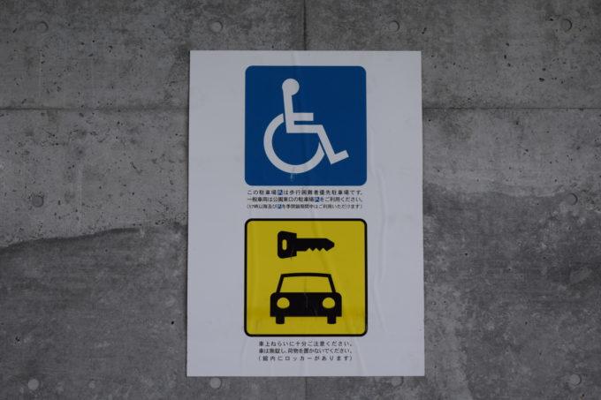 P2駐車場の壁にある歩行困難者優先駐車場である注意を呼びかける案内