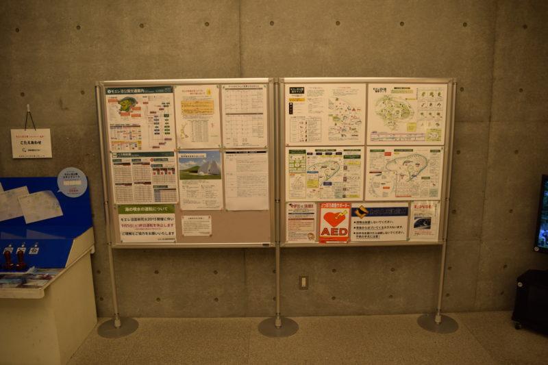 スタンプコーナー横にあるモエレ沼公園の樹木マップや交通案内、バス時刻表など