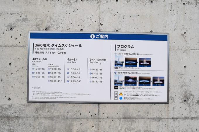 海の噴水のタイムスケジュール