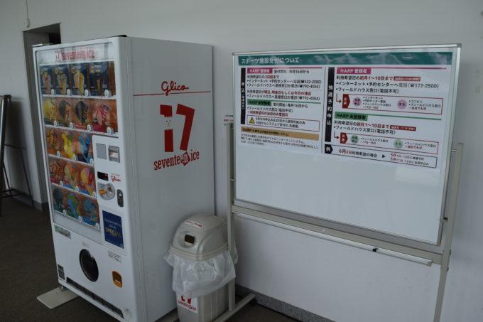 フィールドハウス内のアイスクリーム自動販売機