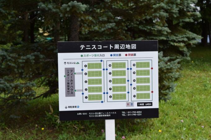 テニスコート周辺地図