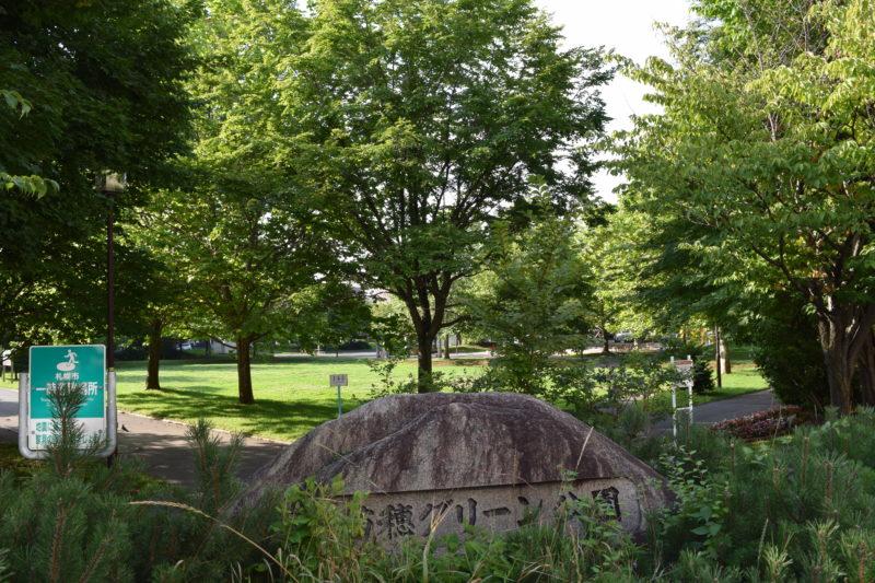 苗穂グリーン公園