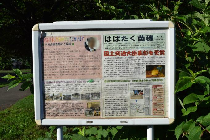 公園中央部にある掲示板