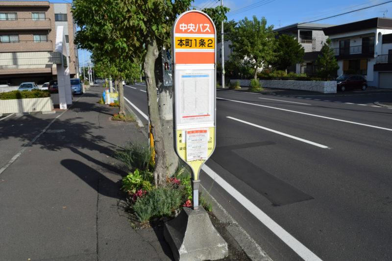 中央バス「本町1条2」バス停