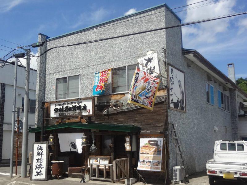 田村岩太郎商店