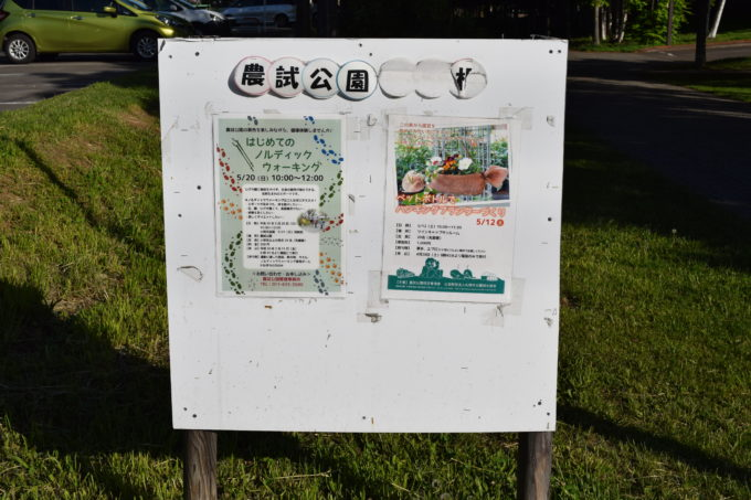 農試公園掲示板