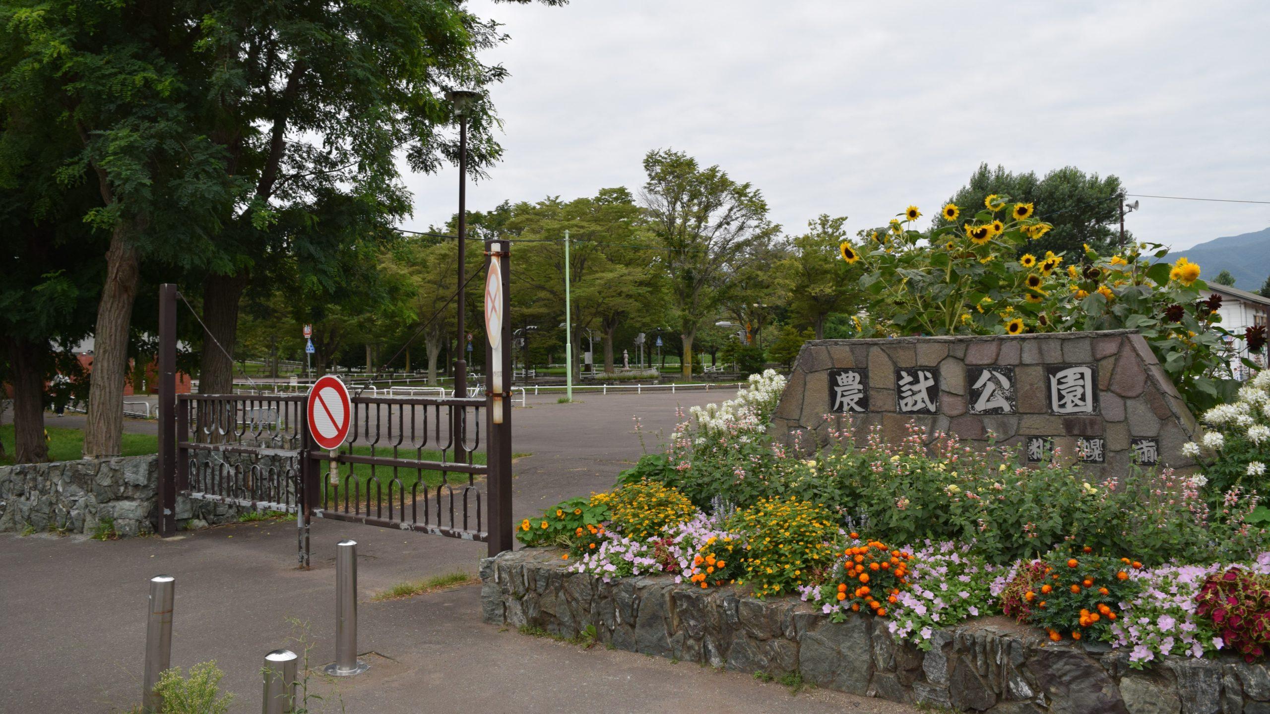 農試公園(北海道札幌市西区)